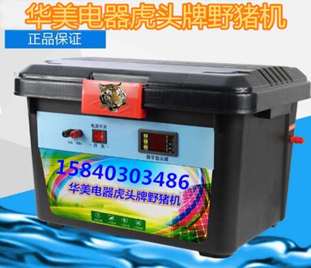 虎头牌捕猎机生产厂家新研发的手机遥控捕猎机采用进口大容量电容