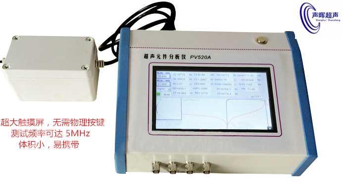 超�波�Q能器阻抗分析�x超�波�l率�y量模具分析