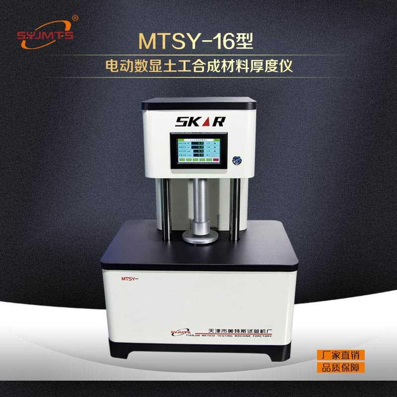 电动数显土工合成材料厚度仪使用说明书@新闻快讯