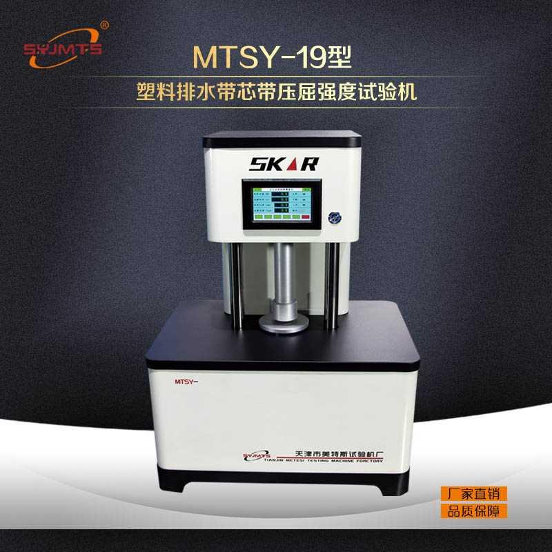 塑料排水带芯带压屈强度试验机使用说明@新闻中心