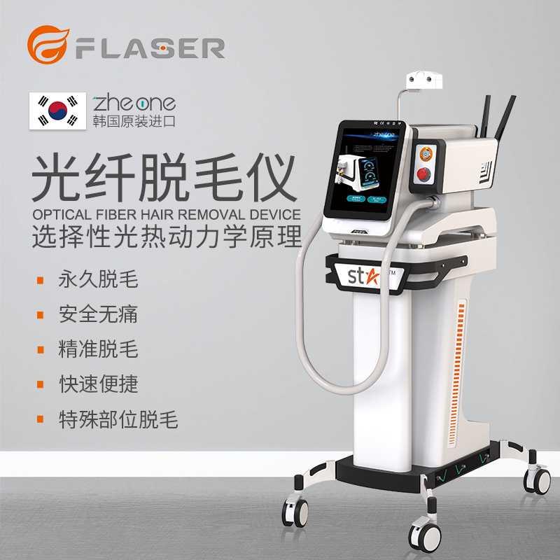 韩国原装光纤激光脱毛仪的优势
