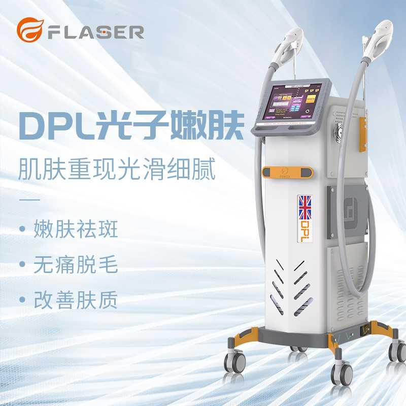 DPL光子嫩肤仪医美专用美肤仪