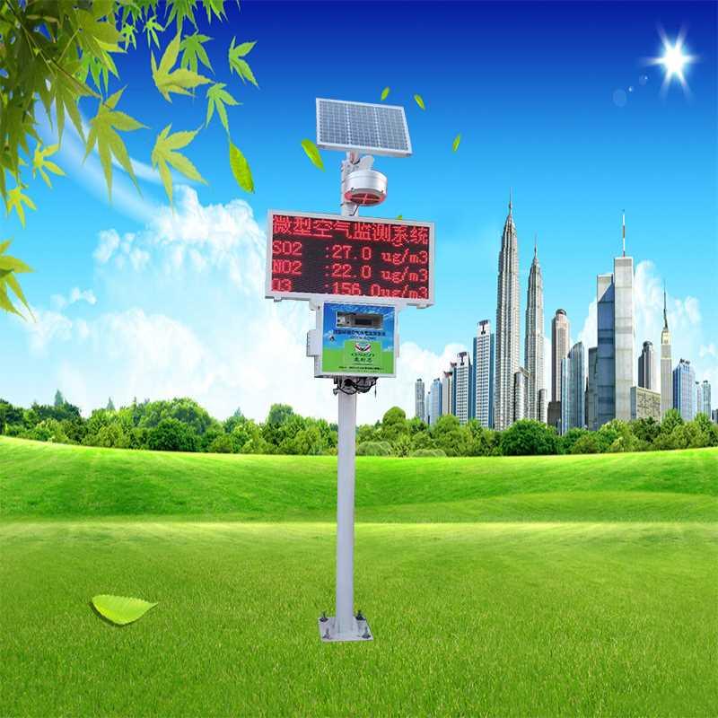 CCEP认证微型环境空气质量监测站