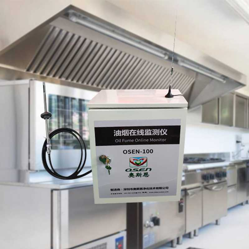 CCEP认证厨房油烟污染在线监测设备