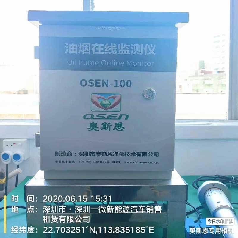 酒店厨房安装油烟污染浓度在线监测仪