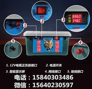 36虎头牌智能野猪捕猎机器远程手机遥控捕猎机*新品发布