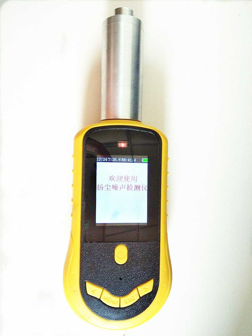 手持式扬尘噪声监测仪