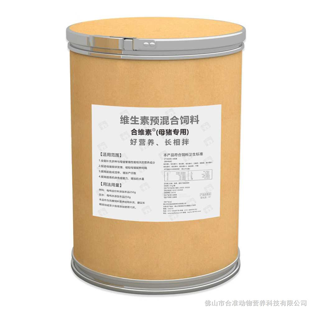 供应母猪多维合维素 饲料添加剂预混料 提高母猪发情率增加产仔【合准动物营养】