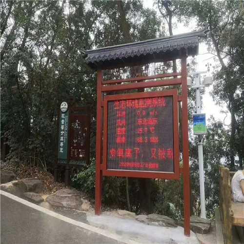 青秀山负氧离子监测站LED发布屏景策划书@新闻快报