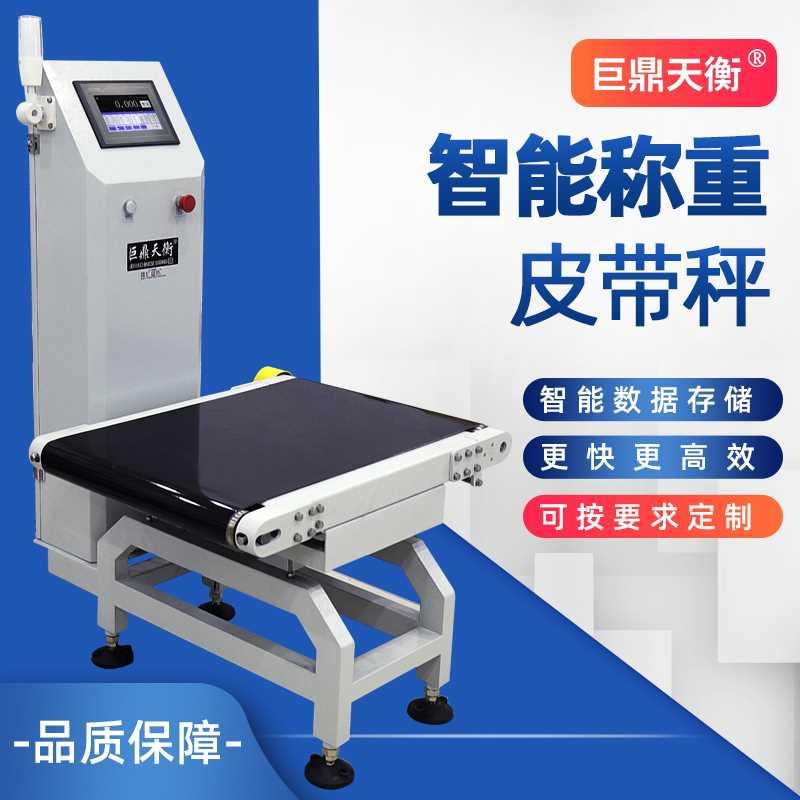 生产线全自动检重皮带秤――高精度动态在线检重剔除机