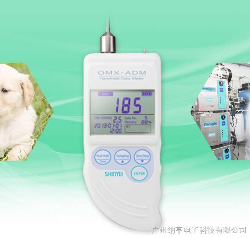 日本神荣OMX-ADM手持式气味计、电子鼻