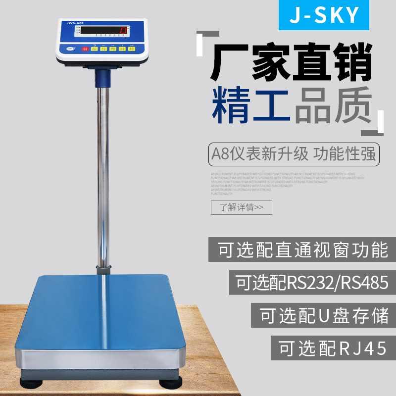 带RS485-modbus通讯的电子台秤 60kg带modbus-RTU通讯的电子称报价