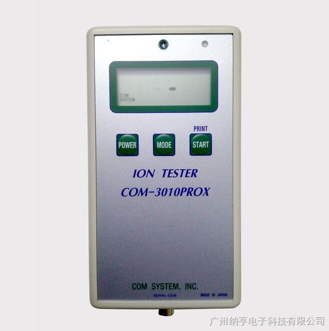 COM-3010PROX日本矿石负离子测试仪