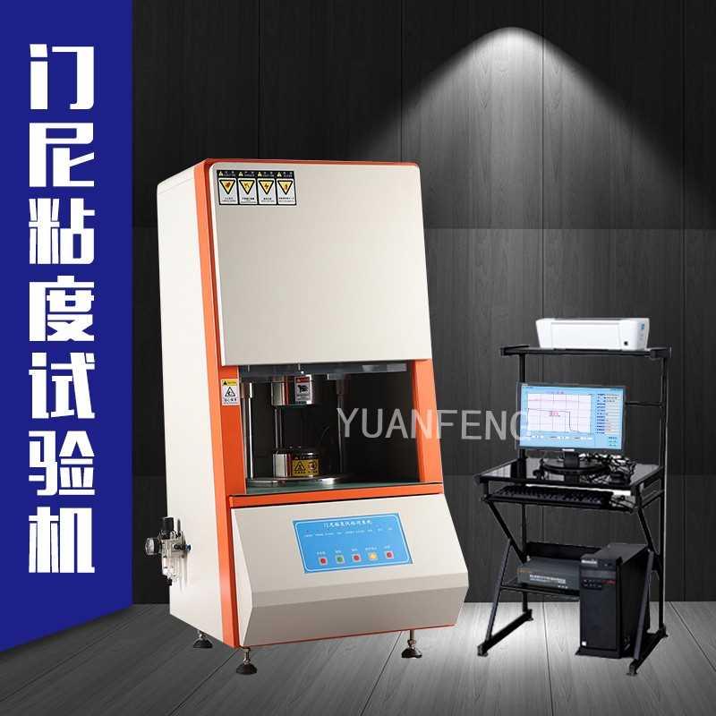 门尼粘度计,门尼粘度分析仪厂家,YF-8005