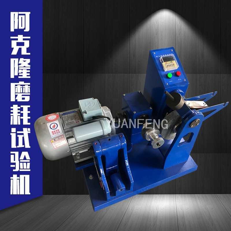 阿克隆磨耗试验机,磨耗试验机,试验机