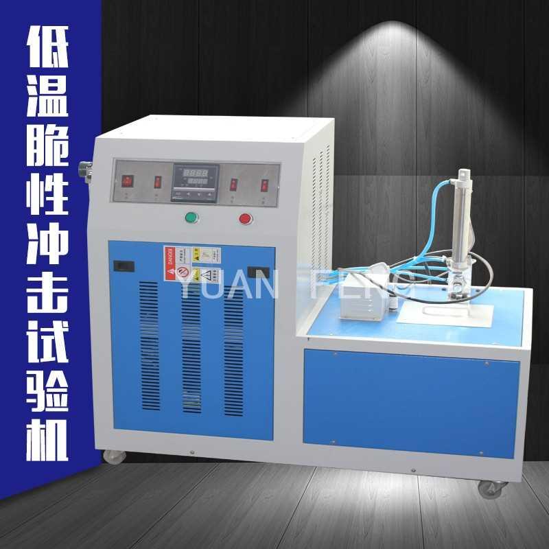 橡塑低温脆性试验机,塑料冲击脆化温度测定仪,橡胶低温冲击脆性测定仪