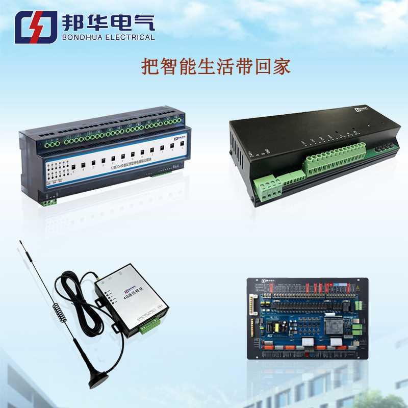 ASL100-S4远程控制实时控制智能模块自由组合