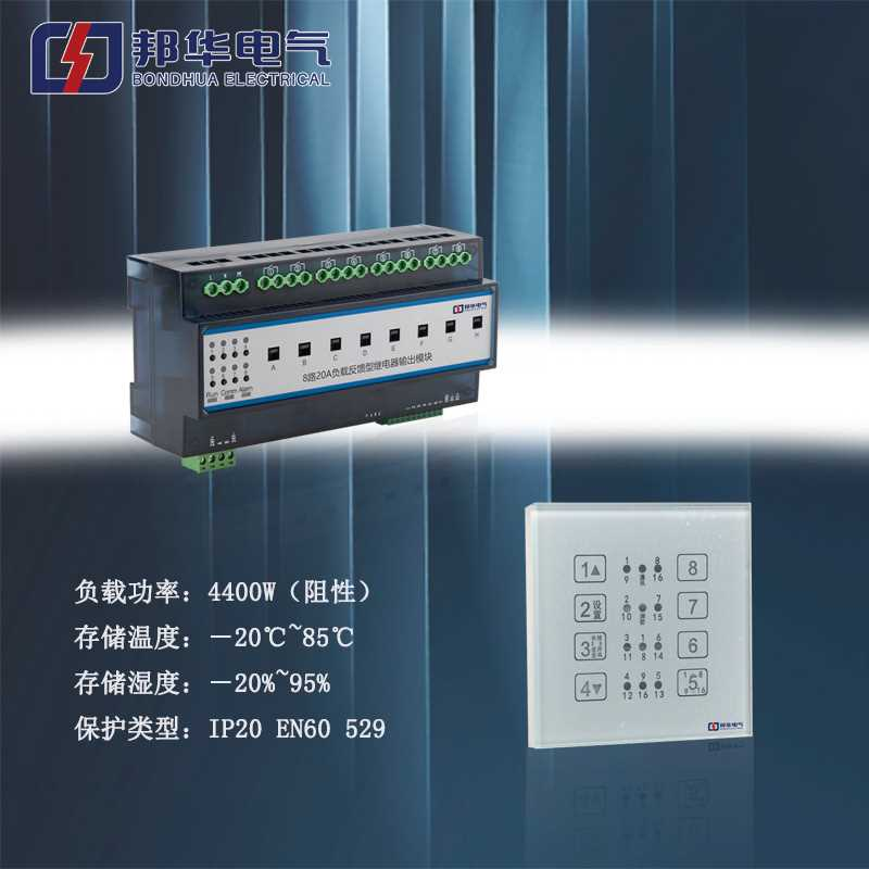 ASL100-S4远程控制实时控制智能模块产品尺寸