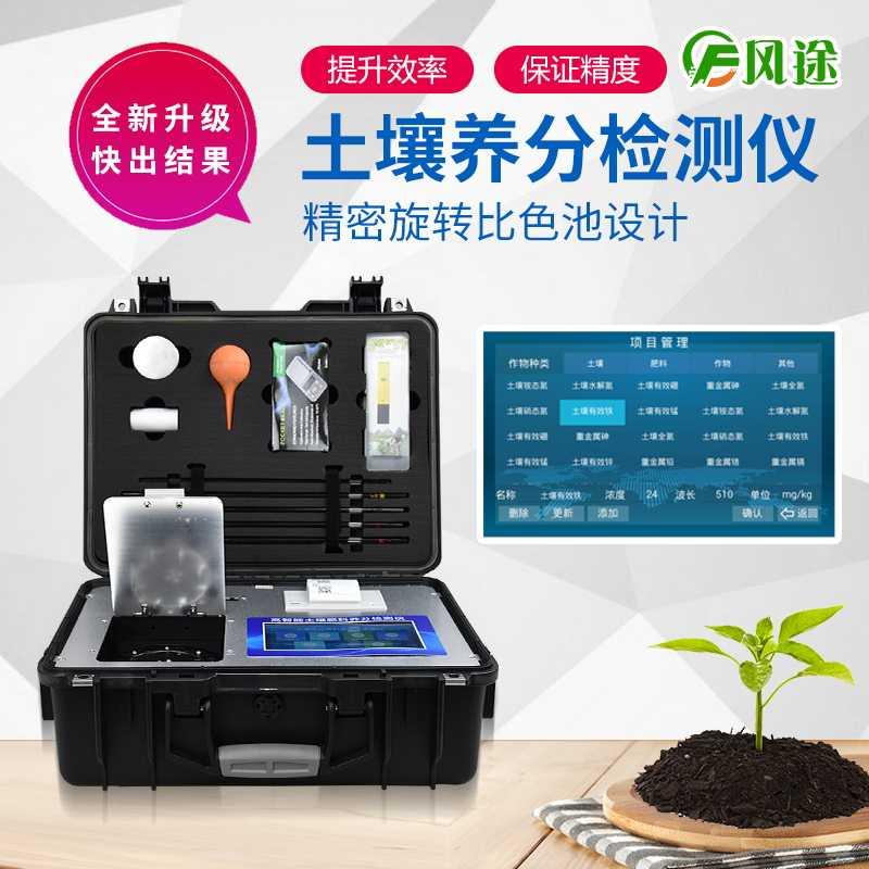 土壤检测仪器品牌FT-GT5