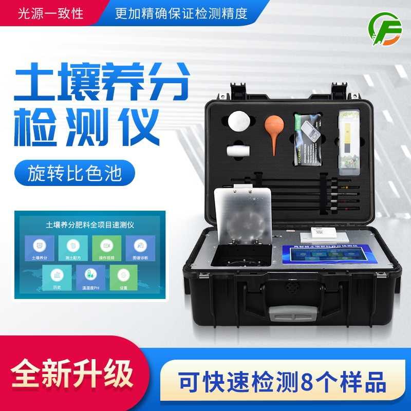 高智能土壤养分速测仪FT-GT4