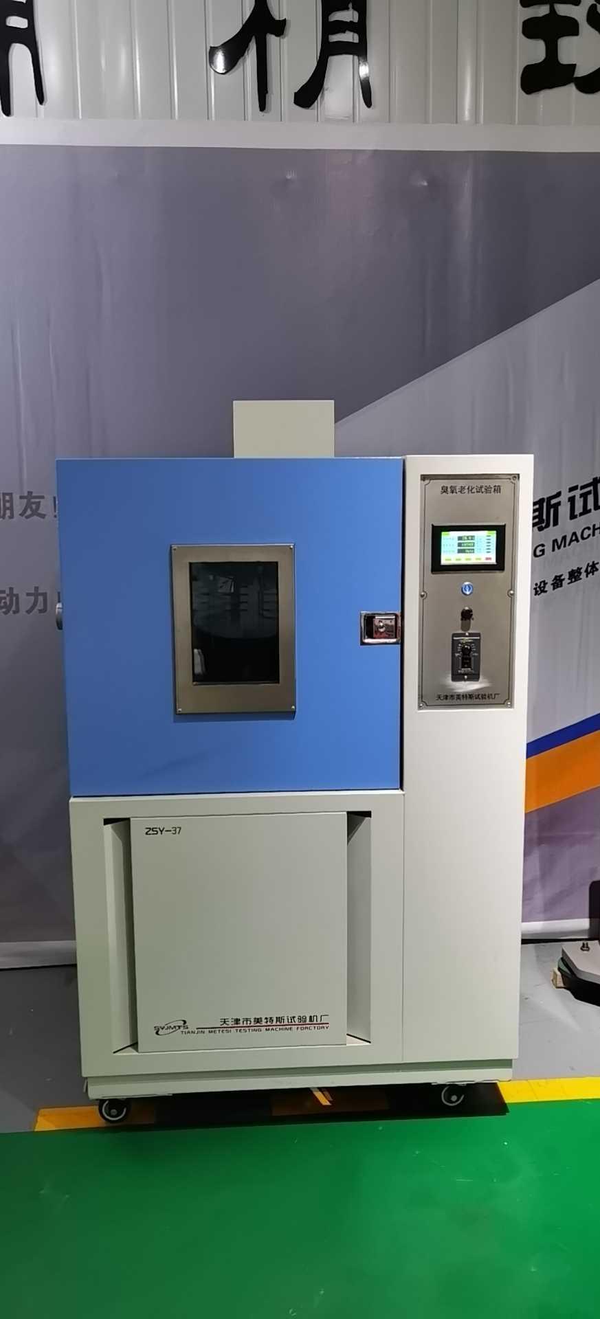 ZF-37型臭氧老化箱