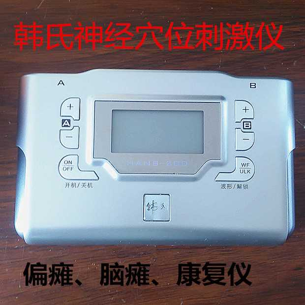 HANS-200A韩氏穴位神经刺激仪