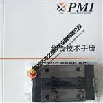 MSA15S全钢珠式重负荷型PMI直线导轨