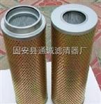 通诚FAX-250-20液压油滤芯