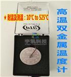 美国PTC 575CMSS高温指针式双金属温度计