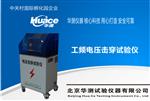 HCDJC-20KV北京电压击穿厂家直销