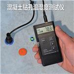 美国Ligno-DuoTec BW钻孔法混凝土温湿度测试仪
