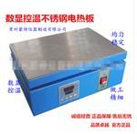控温电热板恒温加热板实验室数显电加热板