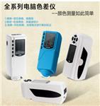 YS3010分光测色仪3nh三恩驰光栅分光色差仪塑胶印刷涂层