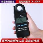 CL-200A色彩照度计日本柯尼卡美能达色温计照度计色度色差照度仪