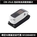 CM-25cG色彩和光泽度测量计柯尼卡美能达分光测色仪