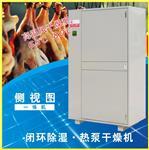 WRH-100DB1威而信低温型柜式闭环除湿热泵干燥机