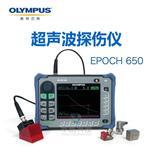 美国Olympus EPOCH650便携式铸件超声波探伤仪