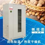 WRH-100AB威而信中温型闭环除湿热泵干燥柜式一体机厂家直销