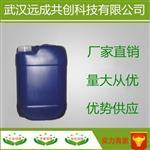 13811-71-7D-酒石酸二乙酯原料厂家&2019年报价