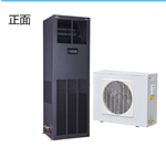 12.5KW恒温恒湿精密空调&北京亿源阳光电子