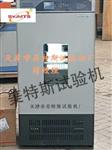 土工合成材料调温调湿箱-触屏控制-气流风道