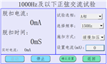 北京华测剩余电流断路器试验仪