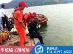 韶山市有专业潜水员吗怎么联系公司(水鬼)欢迎您