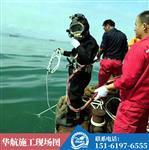 欢迎:沁阳市潜水作业公司)(蛙人有限公司-欢迎您