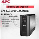 apcups不间断电源BR550G-CH应急后备电源