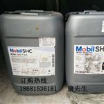 美孚SHC639|齿轮油|美孚SHC639|Mobil SHC639|合成齿轮油