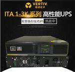 维谛ups不间断电源UHA1R-0030L产品报价