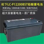 沈阳松下蓄电池LC-PH12700