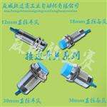 24VDC电压接近开关RXRP-03J-XXF感应距离:10mm