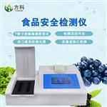 高精度食品安全检测仪